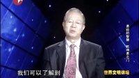 百家讲坛 2010 乾坤易之门 05