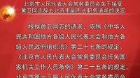 北京市人民代表大会常务委员会关于接受黄卫同志辞去北京市副市长职务请求的决定 101223 北京新闻