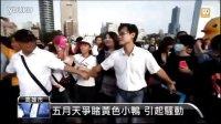 20131018udn五月天爭睹黃色小鴨 引起騷動