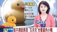 20131018中天 捨不得說再見「五月天」也看黃色小鴨