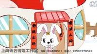 上海flash制作 flash年会动画制作 商业演示动画 上海天艺传媒