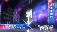 最浪漫瞬间 中国达人秀 20101024