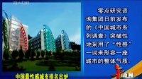 中国最性感城市排名出炉 100916 四川新闻