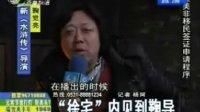 新水浒传 探访新版水浒传 演员阵容强大