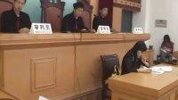 2010年湖南文理学院法学06101班模拟法庭录像