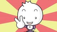 便宜出售flash毕业设计动画作品 Q782714824 借口