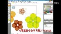 AI教程 AI零基础学习平面矢量图设计教程视频 (4)