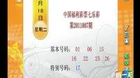 视频: 1月18日中国福利彩票七乐彩:第2011007期开奖号码 01 06 15 16 22 25 26