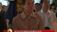 设计产业与首都经济发展论坛召开 100919 北京新闻