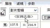 秋韵老师flash模糊羽化课录