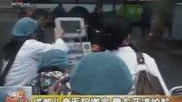 成都儿童医院搬家 警车开道护航  110108 新闻现场