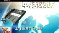 哈尔滨:色情按摩出新招数 上门服务 20100821 晚报10点半