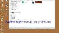 龙管家删钱QQ:474222522全部版本包月150注册机300