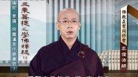 学佛释疑(一)_16.佛陀、菩萨、阿罗汉是什么意思?