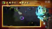 DOTA类网游LOL英雄视频-殇之木乃伊
