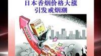 日本香烟价格大涨 引发戒烟潮 101010 北京您早
