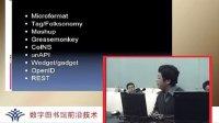 数字图书馆前沿技术研究(1)