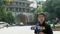 中国东盟国际汽车拉力赛车队凯旋  101019 新闻在线