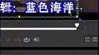 20131021_10会声会影X5第29课