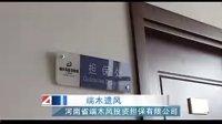 河南端木风投资担保有限公司副总经理 李跃做客商都网消费维权频道