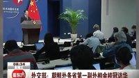外交部:朝鲜外务省第一副外相金桂冠访华 [看东方]