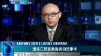 孟非读报:透视江西宜黄强拆自焚事件 101014 零距离