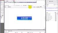 flash CS3网页制作基础教程 8.3.2声音同步