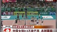 世界女排大奖赛总决赛:中国女排0:3不敌巴西  名列第四 [看东方]