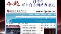 今起 自考生可上官方网站查考点 101223 北京您早