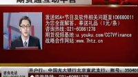 视频: 期货时间2011-1-278日转播(期货开户-QQ921534591)