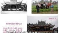 中国西部环境变迁(四)