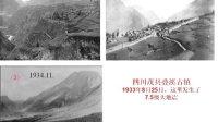 中国西部环境变迁(三)