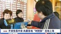 """开奖快易中奖 风靡各地""""时时彩"""" 101217 新闻报道"""
