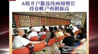 A股开户数连续两周增长持仓账户再创新高 100925 北京您早