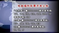 电脑福利彩票开奖公告 100921 早新闻baidu.817288.com