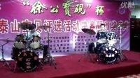 视频: 兖州架子鼓。。。鼓舞飞扬俱乐部赵老师电话:13153775159QQ:1626920441