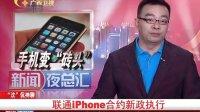 """联通iPhone合约新政执行 机卡分离手机变""""砖头"""" 101201 新闻夜总汇"""
