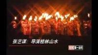10-08-10 典型经验——印象·刘三姐(一)