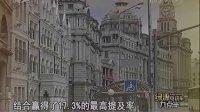 中国最性感城市排名出炉 [九点半]