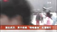 湖北武汉男子拒绝特殊服务反遭殴打 100910 共度晨光