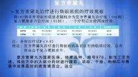 复方青黛丸-优酷医药视频招商网