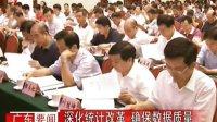 深化统计改革 确保数据质量20110915 广东新闻联播