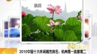 2010中国十大休闲城市排名 杭州第一成都第二 101018 第一时间