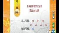 12月7日中国福利彩票七乐彩:第2010143期开奖号码03  07  08  14  21  2
