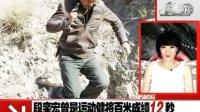 段奕宏曾是运动健将百米成绩12秒 坚持每天跑步5公里 101019 影视风云榜