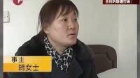 北京:房屋合同纠纷  价格未谈拢宾馆遭打砸 [看东方]
