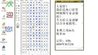 视频: 七星彩139期视频预测--海口彩票网hkcpw.com