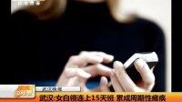 武汉:女白领连上15天班 累成周期性瘫痪 天天网事 131022