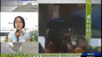 菲律宾警方对劫持事件展开调查 [凤凰早班车]