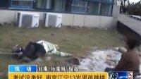 考试没考好 南京江宁13岁男孩跳楼 101111 有一说一